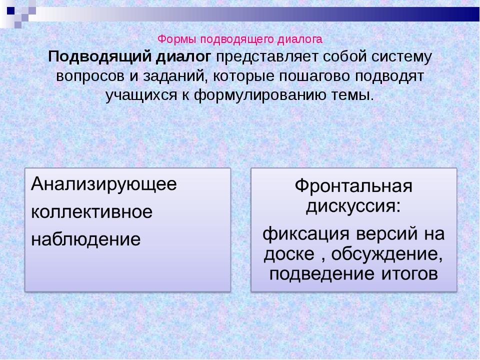 Формы подводящего диалога Подводящий диалог представляет собой систему вопро...