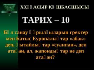 XXI ҒАСЫР КӨШБАСШЫСЫ ТАРИХ – 10 Бұл санау құрылғыларын гректер мен Батыс Еуро