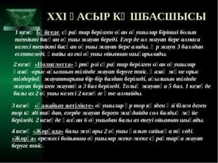 XXI ҒАСЫР КӨШБАСШЫСЫ 2 кезең «Полиглотта» әртүрлі сұрақтар берілген оған оқуш
