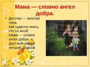 Мама — словно ангел добра. Детство — золотая пора. Как чудесно знать, что со