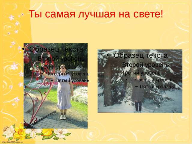 Ты самая лучшая на свете! http://linda6035.ucoz.ru/