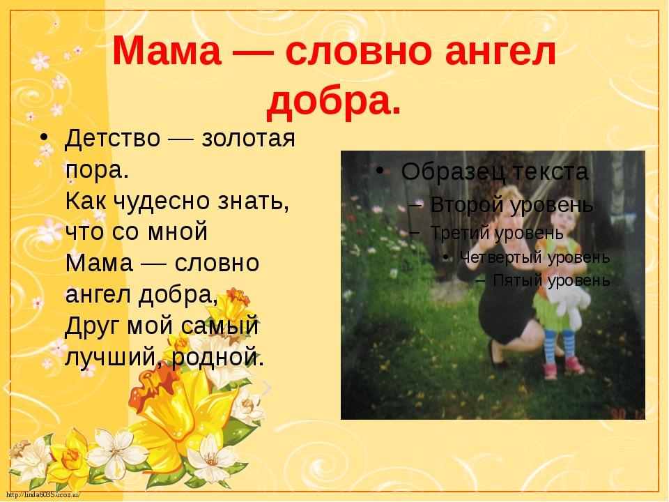 Мама — словно ангел добра. Детство — золотая пора. Как чудесно знать, что со...
