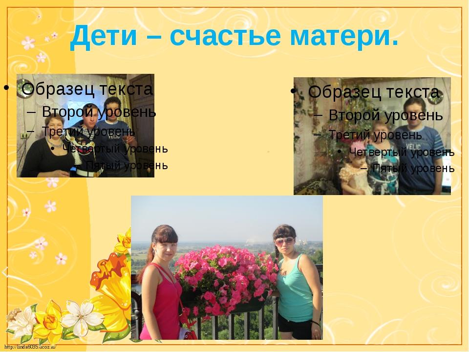 Дети – счастье матери. http://linda6035.ucoz.ru/