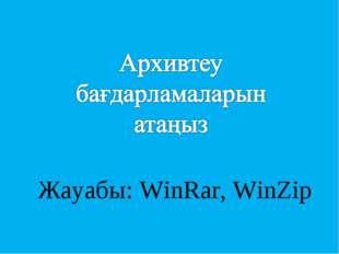 Жауабы: WinRar, WinZip