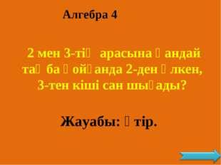 Алгебра 4 2 мен 3-тің арасына қандай таңба қойғанда 2-ден үлкен, 3-тен кіші с