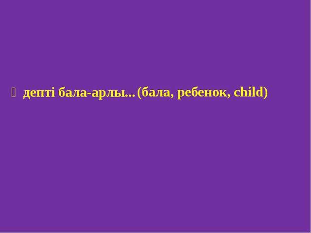 (бала, ребенок, child) Әдепті бала-арлы...