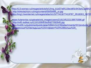 http://i13.woman.ru/images/article/b/1/img_b1d37e6f118ecb65c943a411a88f25db.j