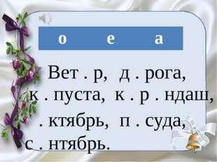 Вет . р, д . рога, к . пуста, к . р . ндаш, . ктябрь, п . суда, с . нтябрь. о
