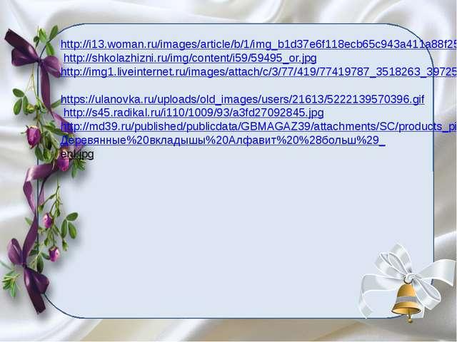 http://i13.woman.ru/images/article/b/1/img_b1d37e6f118ecb65c943a411a88f25db.j...