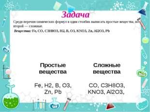 Задача Среди перечня химических формул в один столбик выписать простые вещест