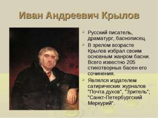 Иван Андреевич Крылов Русский писатель, драматург, баснописец. В зрелом возра
