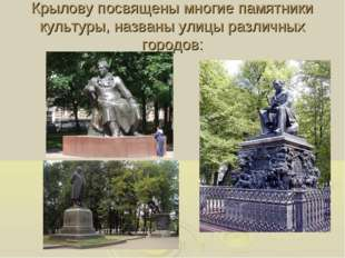 Крылову посвящены многие памятники культуры, названы улицы различных городов: