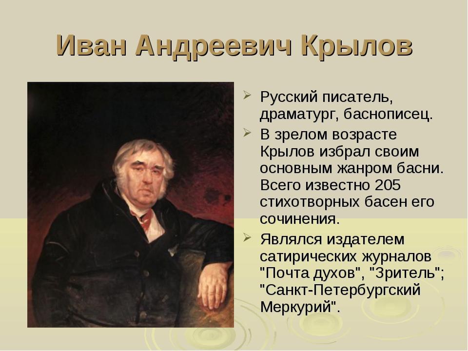 Иван Андреевич Крылов Русский писатель, драматург, баснописец. В зрелом возра...