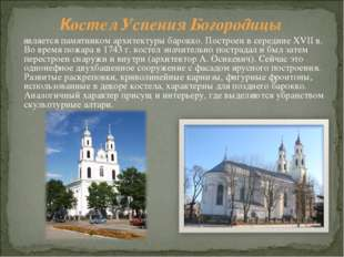 Костел Успения Богородицы является памятником архитектуры барокко. Построен в