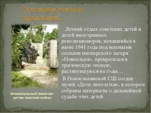 Летний отдых советских детей и детей иностранных революционеров, начавшийся
