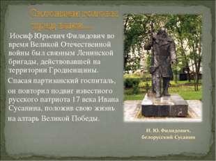 Иосиф Юрьевич Филидович во время Великой Отечественной войны был связным Лен