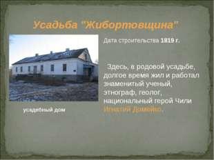 """Усадьба """"Жибортовщина"""" Дата строительства 1819г. Здесь, в родовой усадьбе, д"""