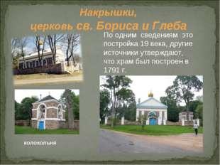 Накрышки, церковь св. Бориса и Глеба По одним сведениям это постройка 19 века