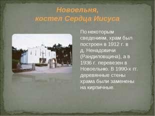 По некоторым сведениям, храм был построен в 1912 г. в д. Ненадовичи (Рандилов