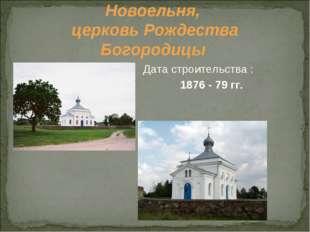 Новоельня, церковь Рождества Богородицы Дата строительства : 1876 - 79гг.