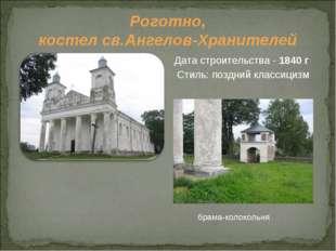 Роготно, костел св.Ангелов-Хранителей Дата строительства - 1840г Стиль: поз