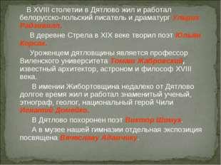 ВХVIII столетии вДятлово жил иработал белорусско-польский писатель идрам