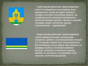 Герб города Дятлово представляет собой изображение на голубом поле варяжског