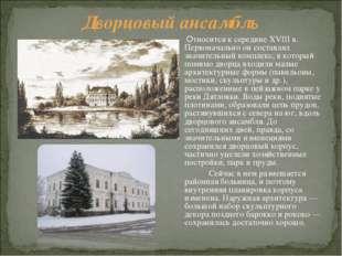 Дворцовый ансамбль Относится к середине XVIII в. Первоначально он составлял з