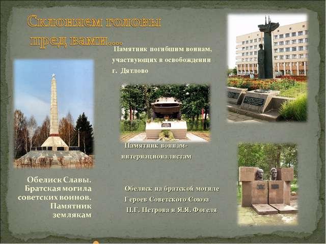 Памятник погибшим воинам, участвующих в освобождении г. Дятлово Памятник вои...