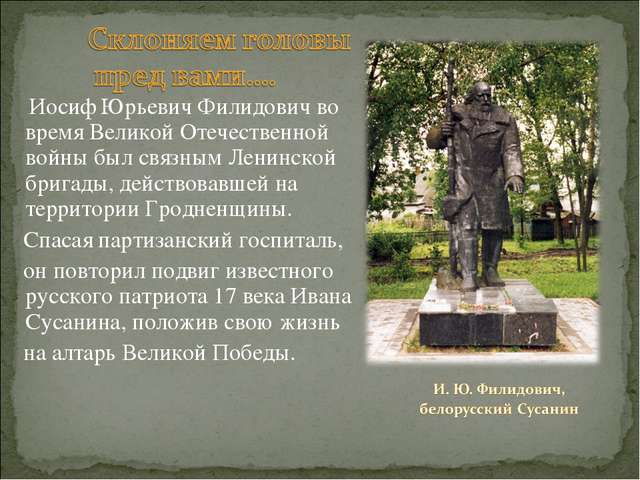 Иосиф Юрьевич Филидович во время Великой Отечественной войны был связным Лен...