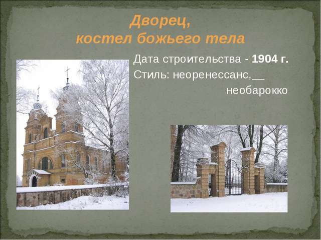 Дата строительства - 1904г. Стиль: неоренессанс, необарокко Дворец, костел б...
