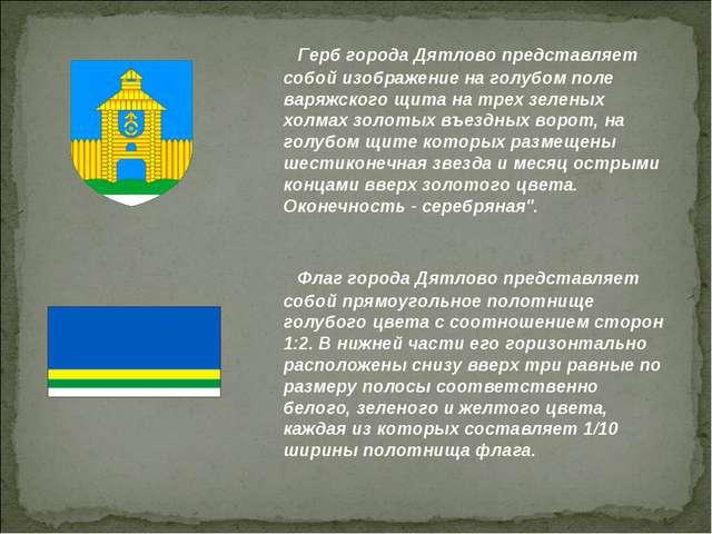 Герб города Дятлово представляет собой изображение на голубом поле варяжског...