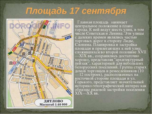 Главная площадь занимает центральное положение в плане города. К ней ведут ш...