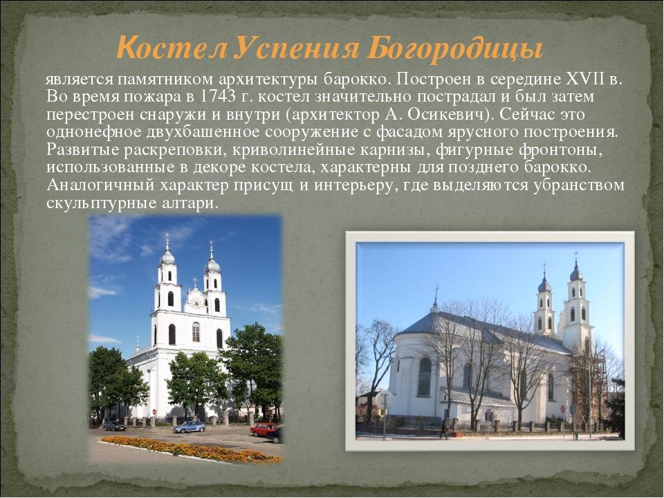 Костел Успения Богородицы является памятником архитектуры барокко. Построен в...