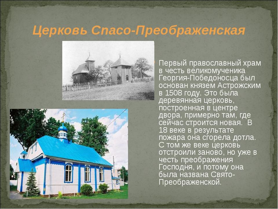 Церковь Спасо-Преображенская Первый православный храм в честь великомученика...