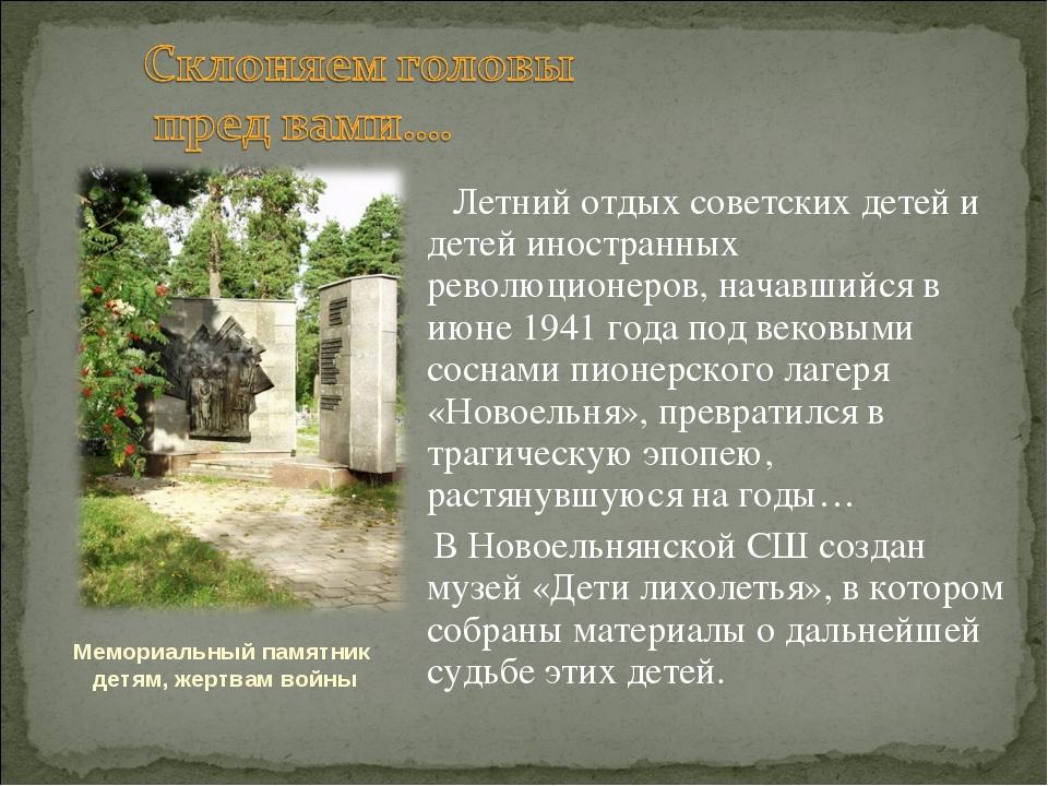 Летний отдых советских детей и детей иностранных революционеров, начавшийся...