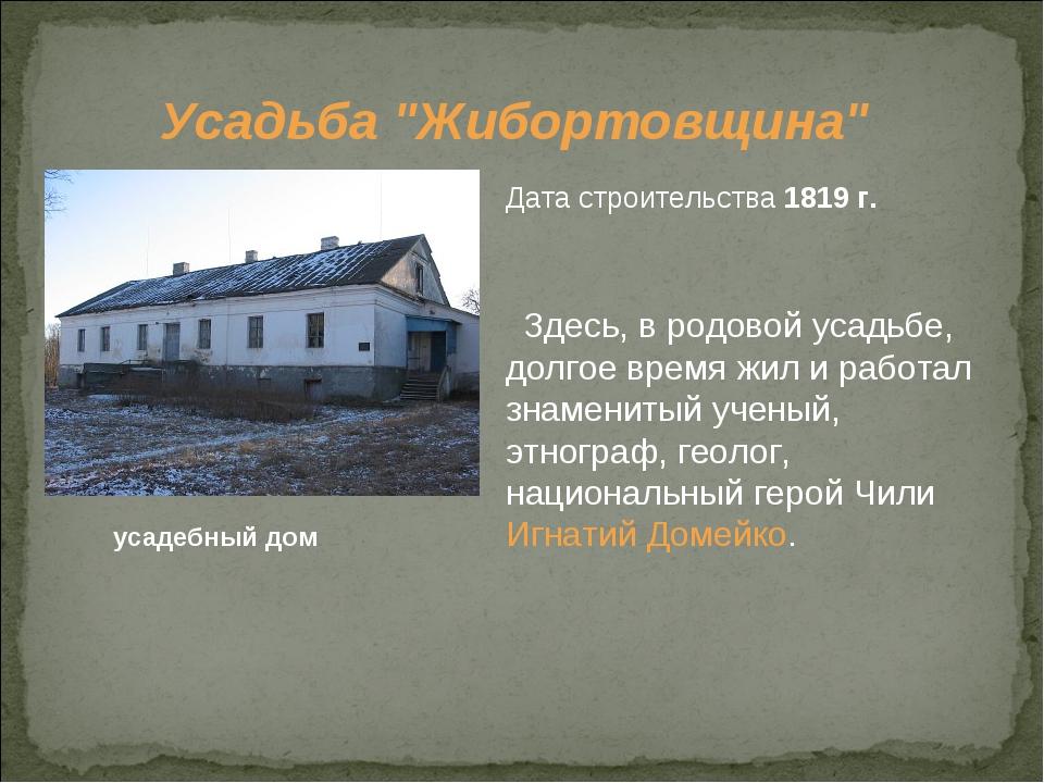"""Усадьба """"Жибортовщина"""" Дата строительства 1819г. Здесь, в родовой усадьбе, д..."""