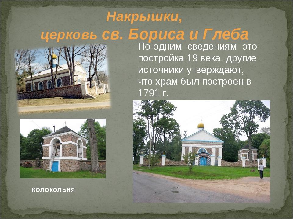 Накрышки, церковь св. Бориса и Глеба По одним сведениям это постройка 19 века...