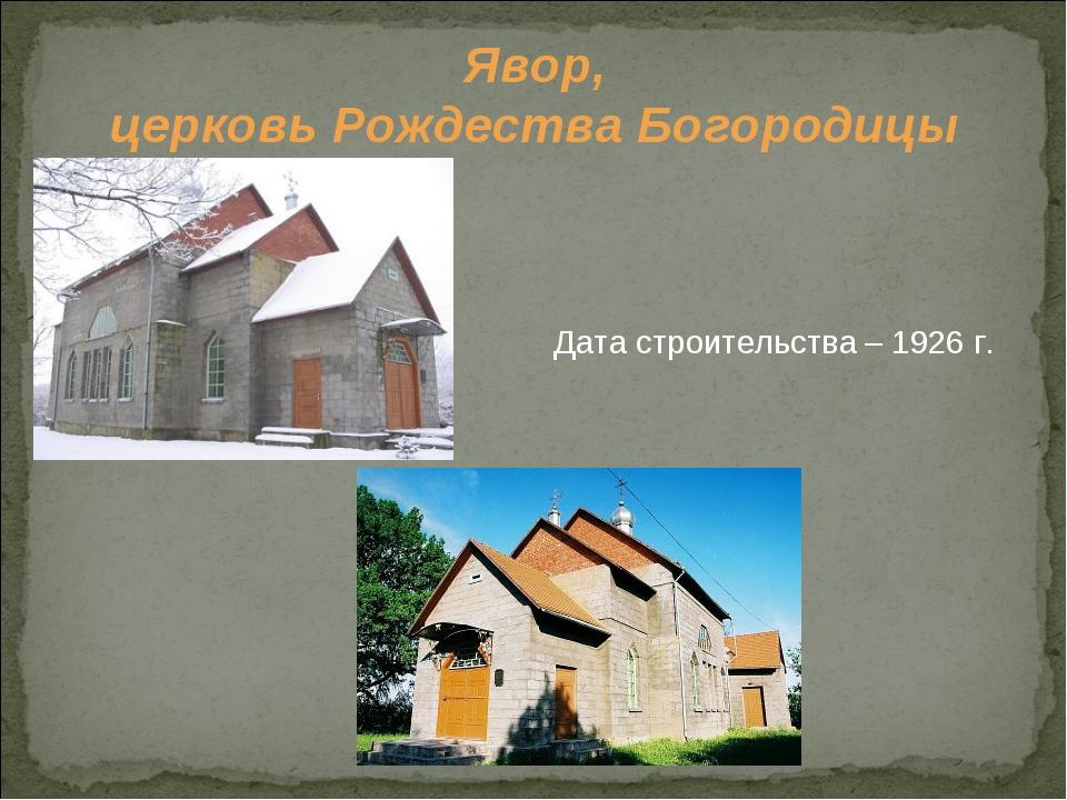 Явор, церковь Рождества Богородицы Дата строительства – 1926 г.