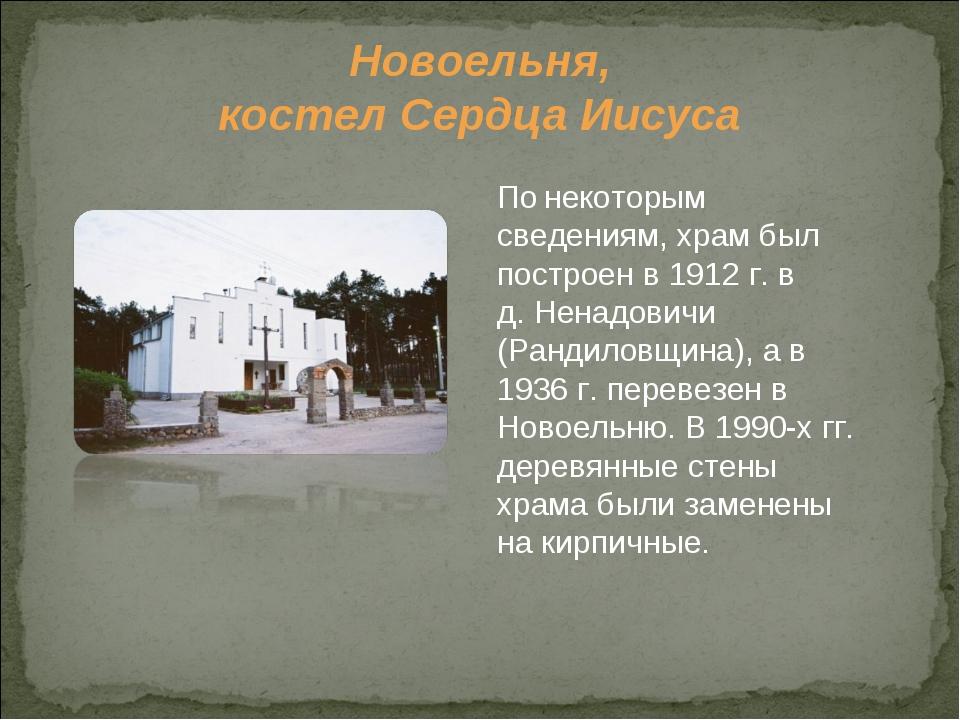 По некоторым сведениям, храм был построен в 1912 г. в д. Ненадовичи (Рандилов...