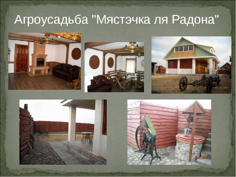 """Агроусадьба """"Мястэчка ля Радона"""""""