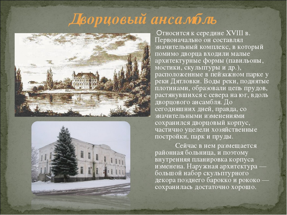 Дворцовый ансамбль Относится к середине XVIII в. Первоначально он составлял з...