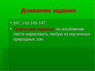 Домашнее задание §47, стр.145-147; Творческое задание: на альбомном листе нар