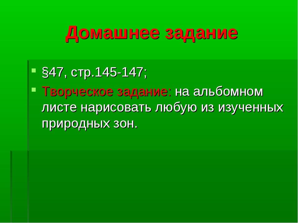 Домашнее задание §47, стр.145-147; Творческое задание: на альбомном листе нар...