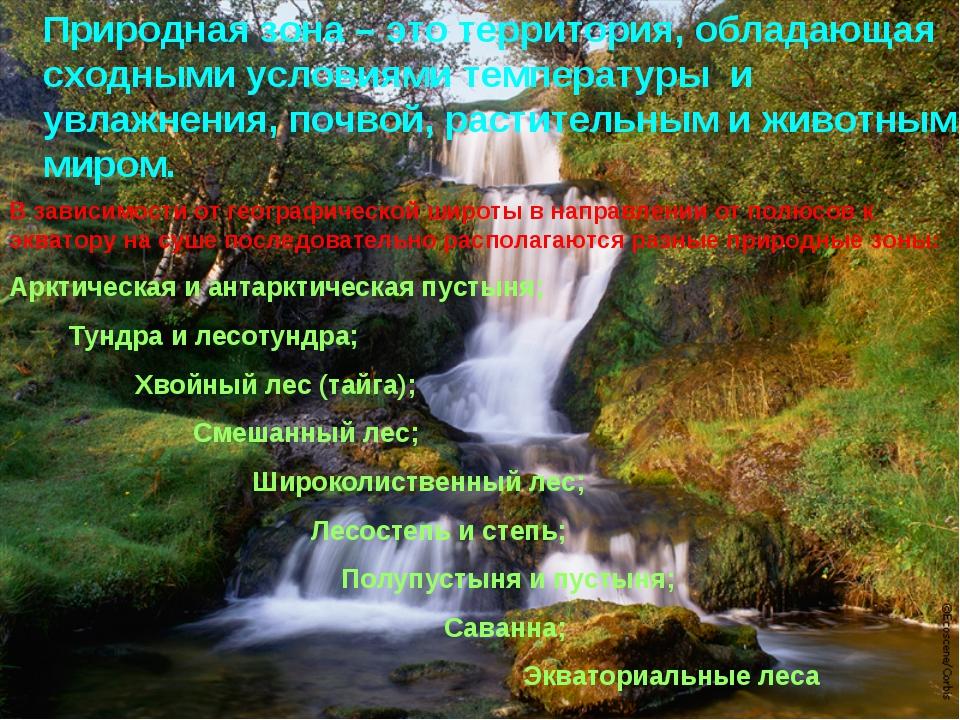 Природная зона – это территория, обладающая сходными условиями температуры и...