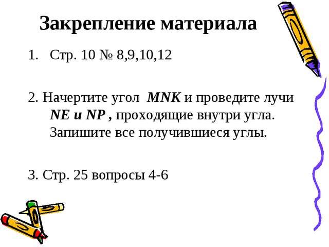 Закрепление материала Стр. 10 № 8,9,10,12 2. Начертите угол МNК и проведите л...