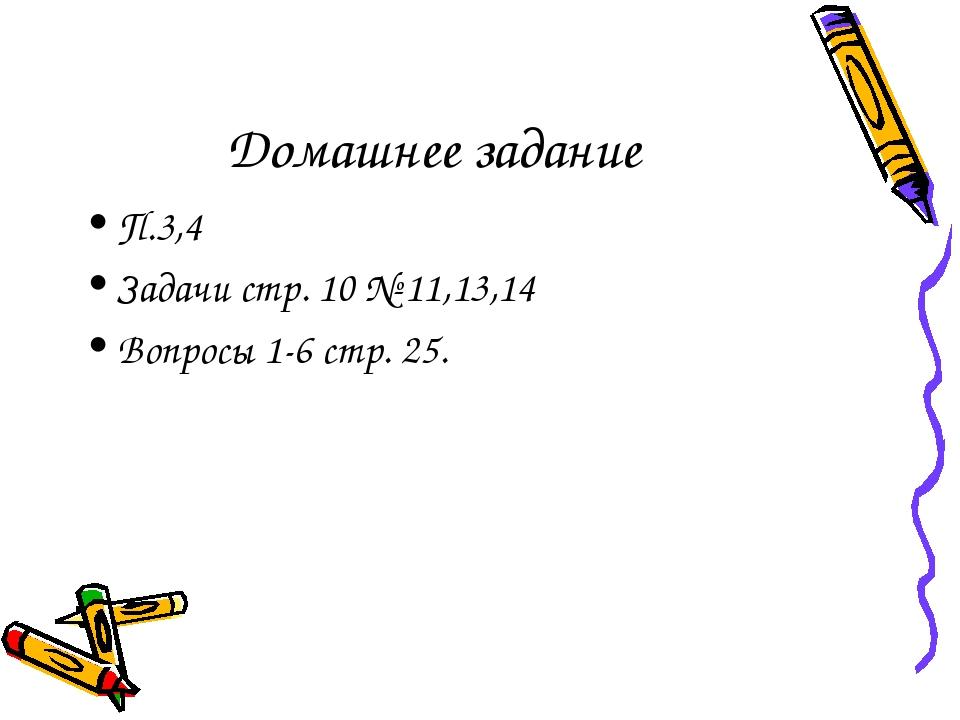 Домашнее задание П.3,4 Задачи стр. 10 № 11,13,14 Вопросы 1-6 стр. 25.