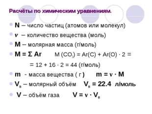 Расчёты по химическим уравнениям. N – число частиц (атомов или молекул) ν – к