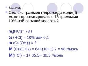 Задача. Сколько граммов гидроксида меди(II) может прореагировать с 73 граммам
