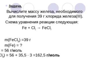 Задача. Вычислите массу железа, необходимого для получения 39 г хлорида желез
